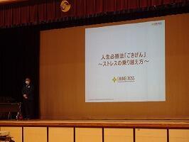 辻先生の講演会①