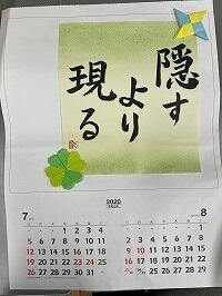 2020年度カレンダー7・8月
