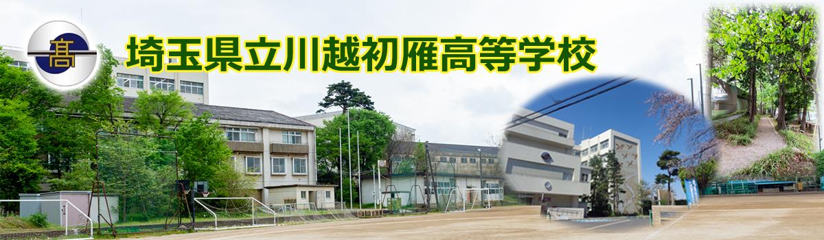 埼玉県立川越初雁高等学校